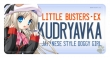 Little Busters<br>車頭貼紙